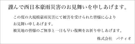 西日本豪雨水害のお見舞いバナー