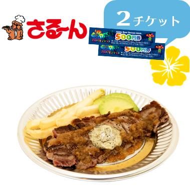 ブラックバター オニオンソース サーロインステーキ(アボカド・ポテト付)