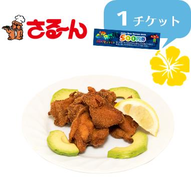さる~ん特製 鶏の唐揚げ アボカド付(カレー風味)