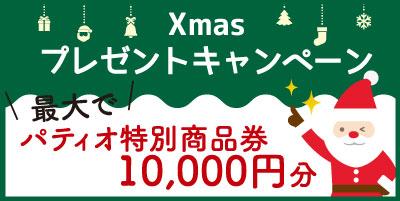 クリスマスイベント、キャンペーンリンクバナー
