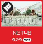 STAGE企画NGT48