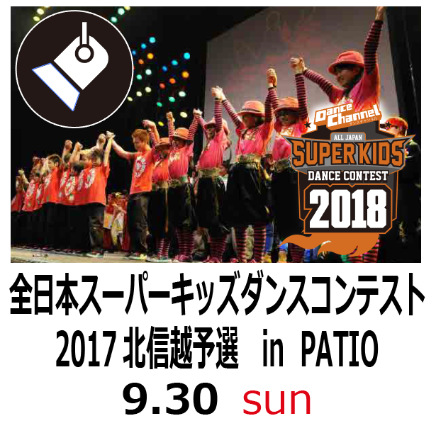 STAGE企画スーパーキッズダンスコンテスト