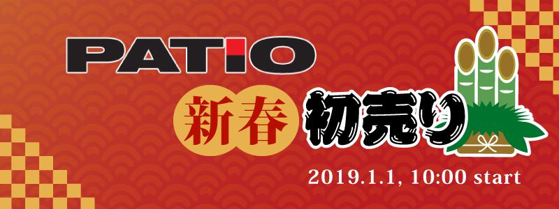 2019年パティオ初売りのお知らせ